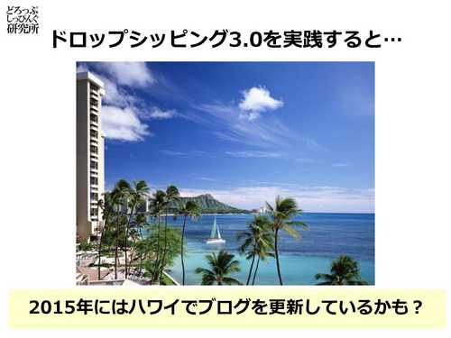 2012年新時代を勝ち抜くドロップシッピング3(実践編)_ページ_03.jpg