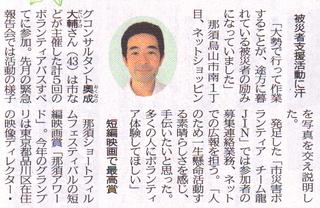 shimotsuke110706.jpg
