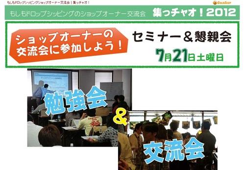 tsudociao2012.jpg